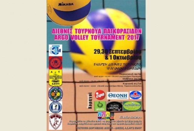 Το «Argo volley tournament be active 2017» το Σαββατοκύριακο
