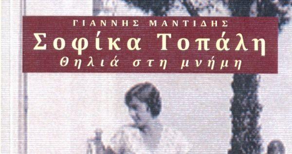 Σε δεύτερο «ταξίδι» η Σοφίκα ~ Καταγράφει επιτυχία το βιβλία του Γιάννη Μαντίδη