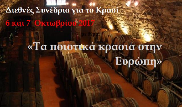 Διεθνές συνέδριο για το κρασί στον Βόλο