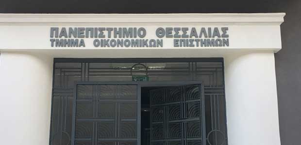 Ομιλία του Καθηγητή Αστέριου Αργυρίου στο Πανεπιστήμιο Θεσσαλίας