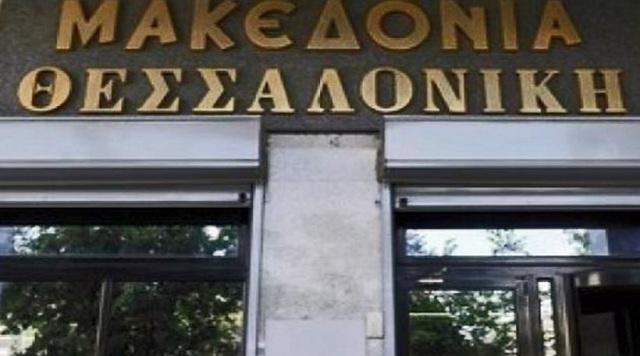 «Κατεβάζουν ρολά» οι ιστορικές εφημερίδες «Μακεδονία» και «Θεσσαλονίκη»