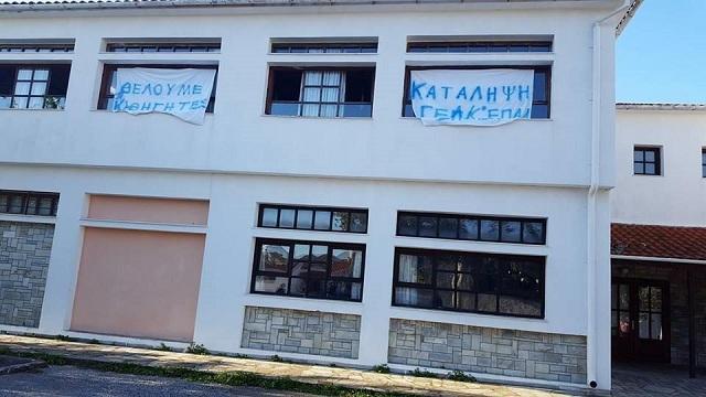 Υπό κατάληψη το ΓΕΛ Σκοπέλου: «Θέλουμε καθηγητές»