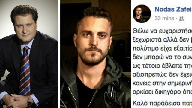 Συγκλονίζει η ανάρτηση του γιου του Μ. Ζαφειρόπουλου: Έχασα ό,τι πιο πολύτιμο είχα