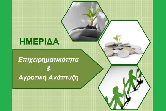 Ημερίδα «Επιχειρηματικότητα και Αγροτική Ανάπτυξη»
