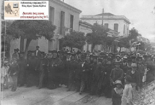 Ημερίδα για το έτος 1917