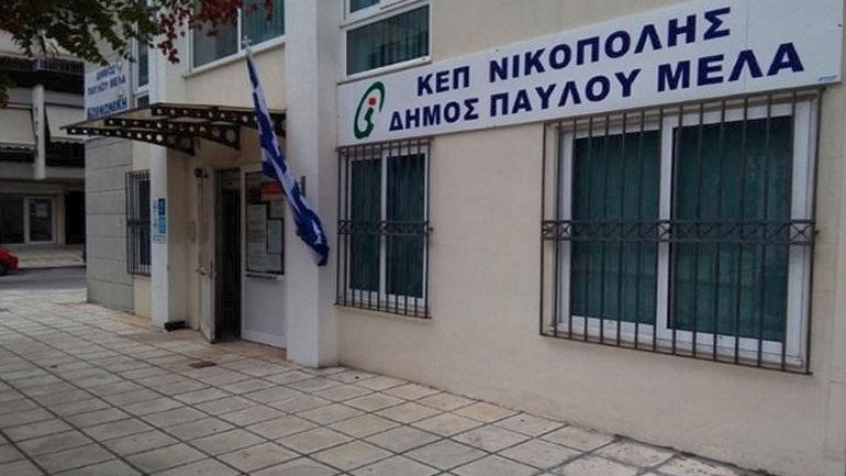 Θεσσαλονίκη: Επίθεση δέχτηκε υπάλληλος σε ΚΕΠ