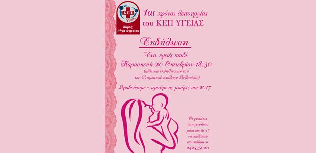 Επετειακή εκδήλωση του ΚΕΠ  Υγείας Δήμου Ρήγα Φεραίου