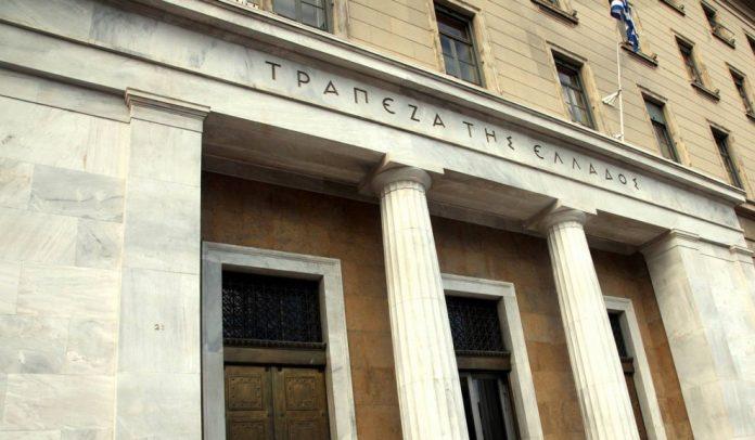 Έως και την Τρίτη το μεσημέρι οι αιτήσεις για τις 43 θέσεις στην Τράπεζα της Ελλάδος