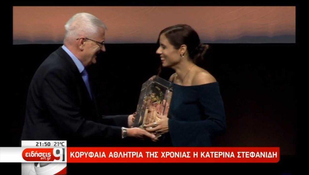 Κορυφαία αθλήτρια της Ευρώπης η Κατερίνα Στεφανίδη (video)