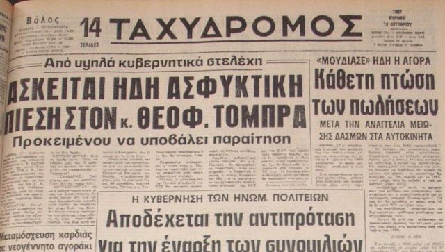 18 Οκτωβρίου 1987