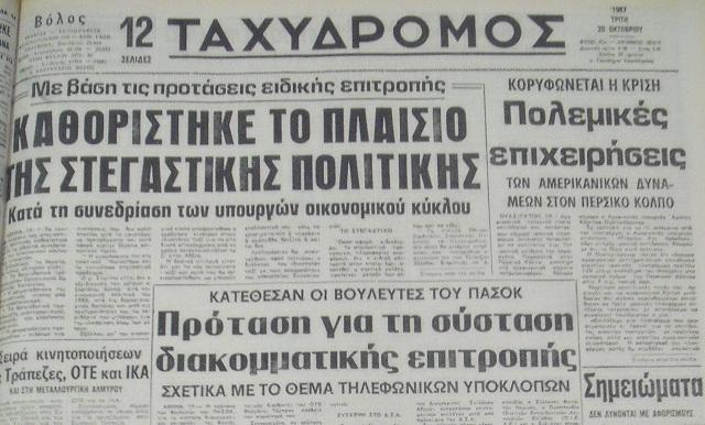 20 Οκτωβρίου 1987