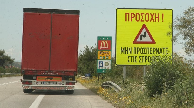 Αποκλείονται τα φορτηγά από τις παλαιές εθνικές οδούς