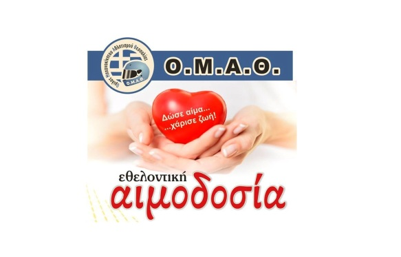 ΟΜΑΘ: Συγχαίρει Παρασκευά και καλεί τα μέλη του σε αιμοδοσία