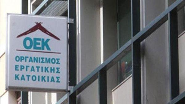 Δανειολήπτες τέως ΟΕΚ: Σβήνουν οφειλές έως 6.000 ευρώ - Κούρεμα και ρυθμίσεις