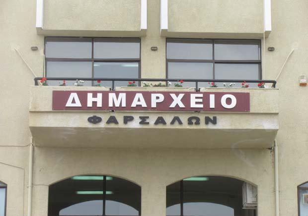 Νέα αντιδήμαρχος στον Δήμο Φαρσάλων