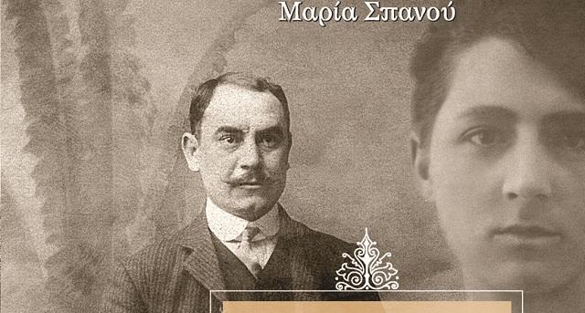 Παρουσιάζεται το βιβλίο της ιστορικής ερευνήτριας Μαρίας Σπανού