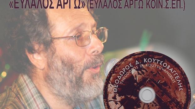 Παρουσίαση δίσκου του Θεοδώρου Δ. Κουτσοβαγγέλη