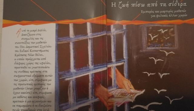 «Πίσω από τα σίδερα»:  Συγκλονιστικές μαρτυρίες μαθητών