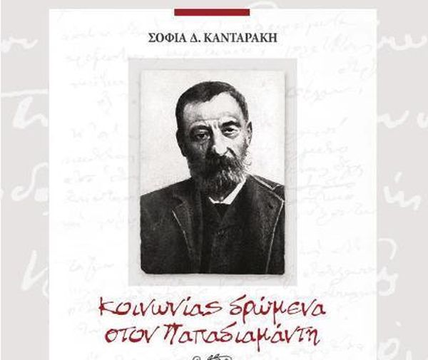 Παρουσίαση του βιβλίου της Σοφίας Κανταράκη «Κοινωνίας δρώμενα στον Παπαδιαμάντη»