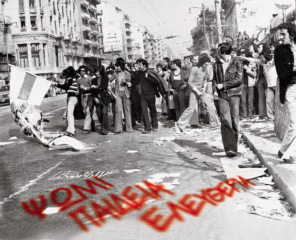 Ταξικός ο εορτασμός του Πολυτεχνείου από συνδικάτα και συλλόγους του Βόλου