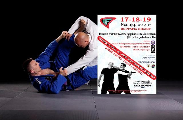 Διεθνές σεμινάριο αυτοάμυνας - αυτοπροστασίας Jiu Jitsu στον Βόλο