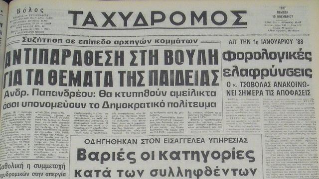 19 Νοεμβρίου 1987