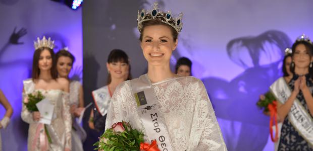 Ο 4ος Πανθεσσαλικός Διαγωνιμός Ομορφιάς ολοκληρώθηκε με μεγάλη επιτυχία