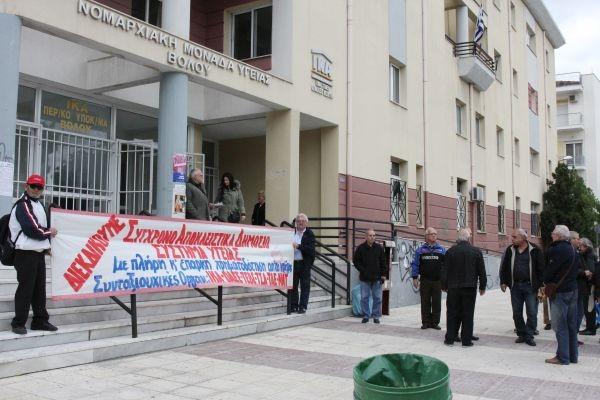 Συγκέντρωση διαμαρτυρίας στο ΠΕΔΥ Βόλου σήμερα από τις συνταξιουχικές οργανώσεις