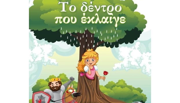 «Tο δέντρο που έκλαιγε»
