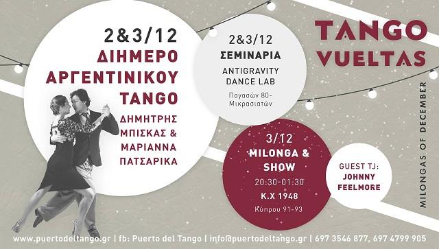 Διήμερο αργεντίνικου tango στον Βόλο