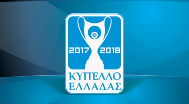 Η κλήρωση του Κυπέλλου και οι ημερομηνίες μέχρι τον τελικό