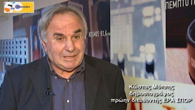 Πέθανε ο δημοσιογράφος και ιδρυτής της ΕΡΑ ΣΠΟΡ, Κώστας Μότσης