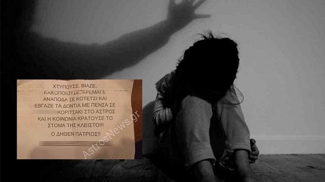 Μοίρασαν φυλλάδια στον δρόμο για να καταγγείλουν τον βιαστή πατριό 8χρονης