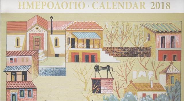 Ημερολόγιο με αριστουργήματα του 20ου αιώνα