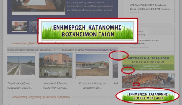 Ενημέρωση για κατανομή και οφειλές βοσκήσιμων γαιών στους Νομούς της Θεσσαλίας
