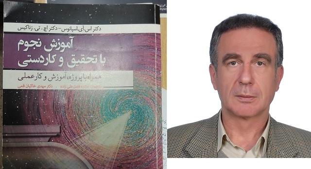Ο Βόλος διδάσκει αστρονομία στο Ιράν!
