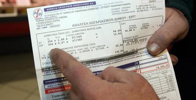 Προσφυγή στον Συνήγορο του Πολίτη για χρεώσεις για την ΕΡΤ