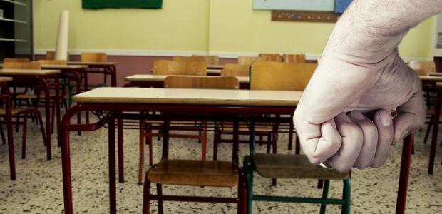 Μαθητής χτύπησε καθηγητή την ώρα του μαθήματος
