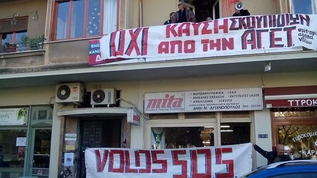 Συμβολική κατάληψη για γραφείων του ΣΥΡΙΖΑ από την Επιτροπή Πολιτών Βόλου