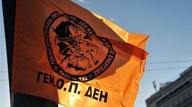 Προειδοποιητική απεργία της ΓΕΝΟΠ -ΔΕΗ στις 14 Δεκεμβρίου