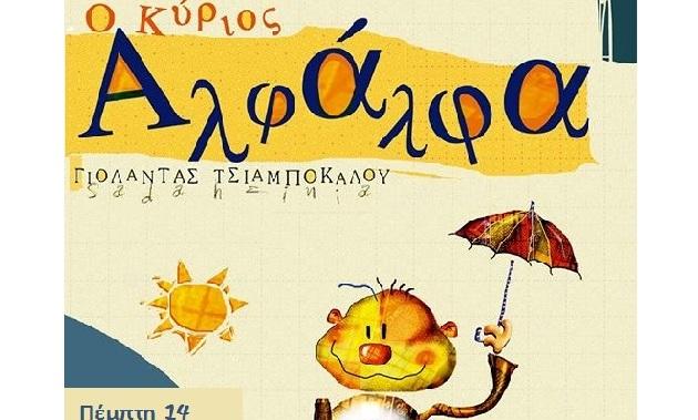 Αλλαγή ημερομηνίας για τον κ. Αλφάλφα από τη Θρυαλλίδα