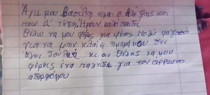 Το συγκλονιστικό γράμμα 8χρονου στον Αϊ-Βασίλη: Φέρε μου φαγητό να μην κλαίει η μαμά