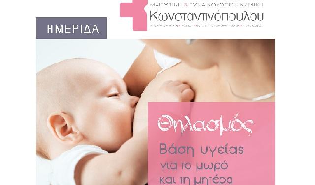 Ημερίδα για τον μητρικό θηλασμό