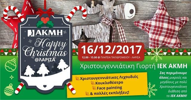 Χριστουγεννιάτικες δράσεις του ΙΕΚ ΑΚΜΗ Λάρισας