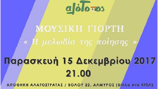 Μουσική γιορτή στην Αλατοστράτα