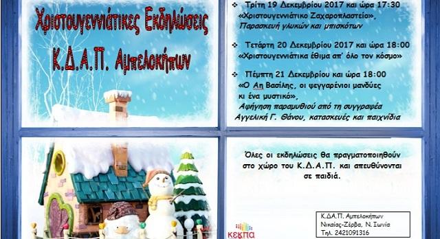 Οι χριστουγεννιάτικες εκδηλώσεις του Κ.Δ.Α.Π. Αμπελοκήπων