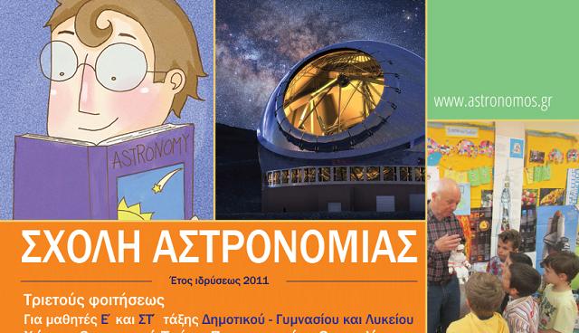 Σχολή Αστρονομίας για μαθητές του Βόλου