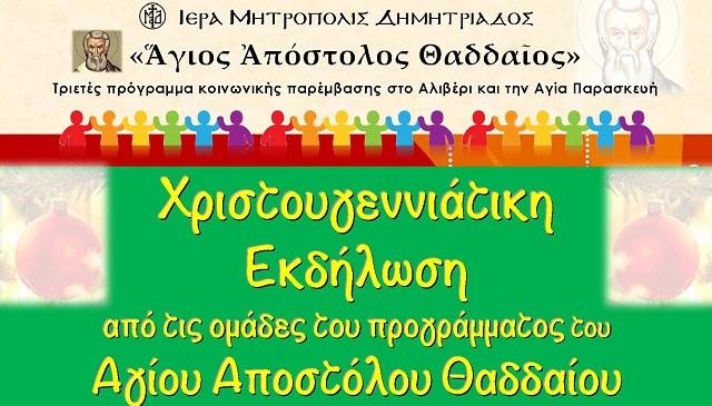 Χριστουγεννιάτικη εκδήλωση του προγράμματος «Άγιος Απόστολος Θαδδαίος»