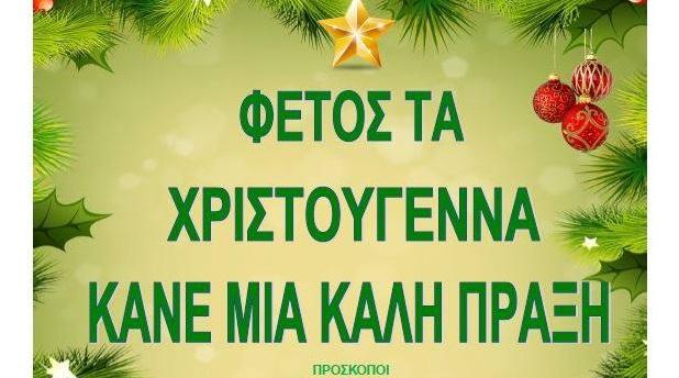 «Και φέτος τα Χριστούγεννα, κάνε μια καλή πράξη»