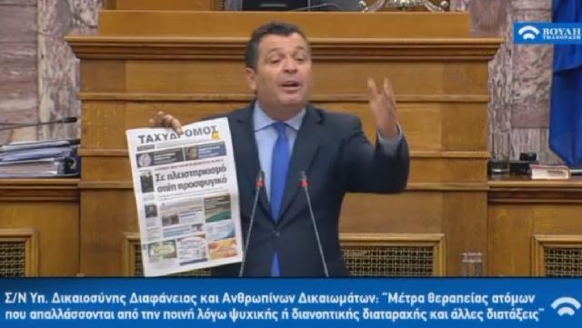 Στη Βουλή το πρωτοσέλιδο του ΤΑΧΥΔΡΟΜΟΥ για τον πλειστηριασμό της προσφυγικής κατοικίας
